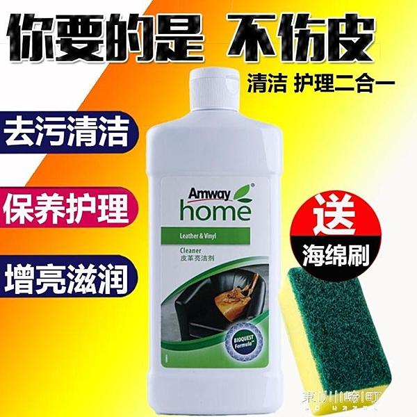 皮革保養油-護理劑清潔劑護理液保養皮革油洗劑皮衣沙發500ML 現貨快出