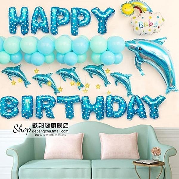 氣球 寶寶生日氣球套餐 派對裝飾鋁膜氣球周歲百日 兒童 布置裝飾用品