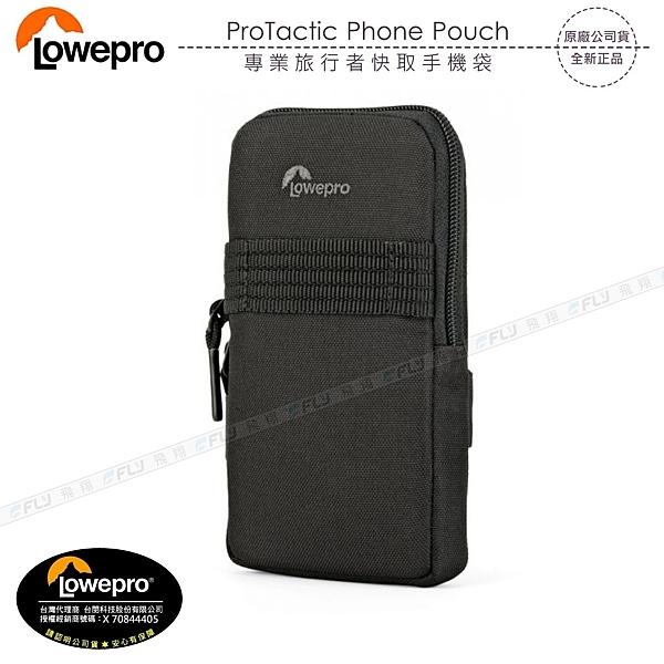 《飛翔3C》LOWEPRO 羅普 ProTactic Phone Pouch 專業旅行者快取手機袋│公司貨│保護收納包