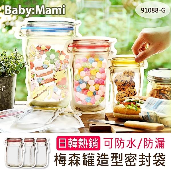 貝比幸福小舖【91088-G】日韓熱銷可愛梅森罐造型密封夾鏈袋 密封袋 防漏 防水(三入組)