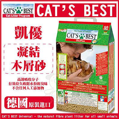 『寵喵樂旗艦店』【四包免運】凱優CAT'S BEST 凝結木屑砂-紅標5L