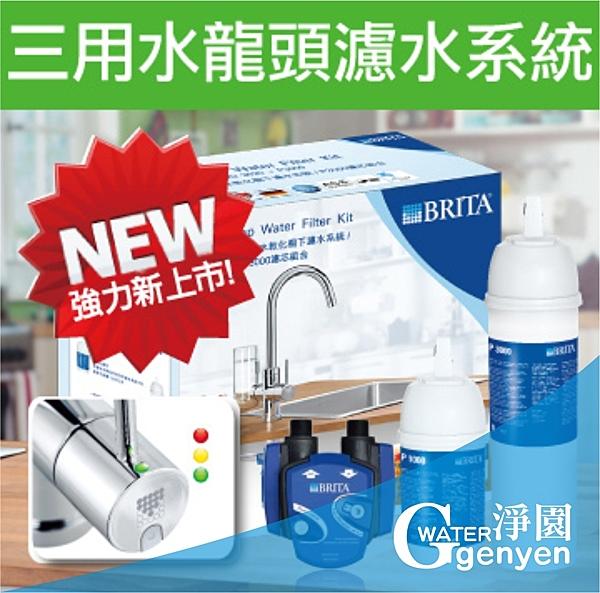 德國 BRITA WD3030 三用水龍頭硬水軟化櫥下型濾水系統+ P3000 濾芯【本組合共2支芯】