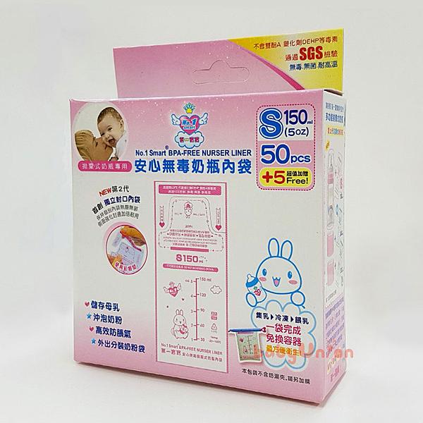 第一寶寶 - 免洗奶瓶內袋 S號 150ml/50入