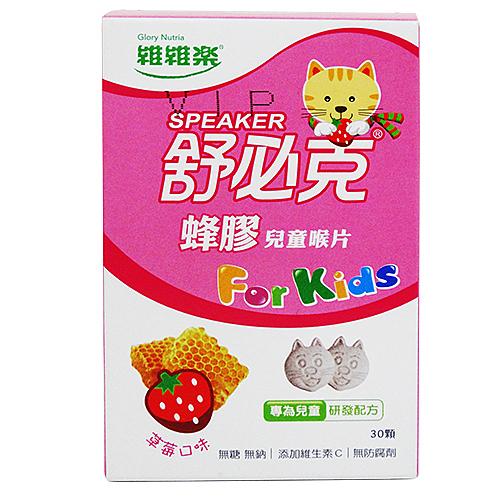 維維樂 舒必克 蜂膠兒童喉片-草莓 (30顆/盒)  12盒 專為兒童研發
