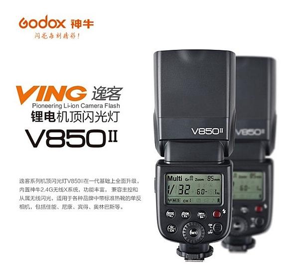 è黑熊館é GODOX 神牛 V850 II 鋰電閃光燈 鋰電池 高速回電 內建X1接收 通用 CANON NIKON