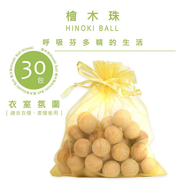 芬多森林|台灣檜木珠香包(30包)|團購價|檜木精油擴香包|球珠香氛袋|除濕包