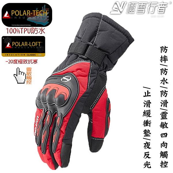 【極雪行者】SW-WP1-紅/進口POLAR-TECH防水防摔防滑厚橡膠觸控重機手套