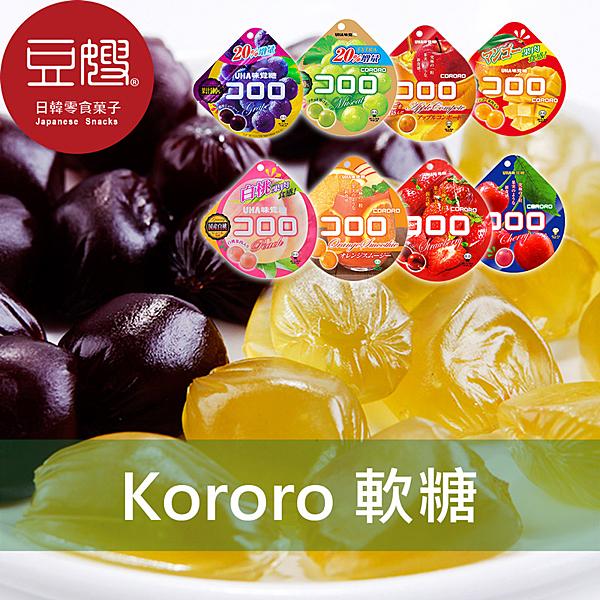 【豆嫂】日本零食 UHA味覺糖 Kororo多風味軟糖