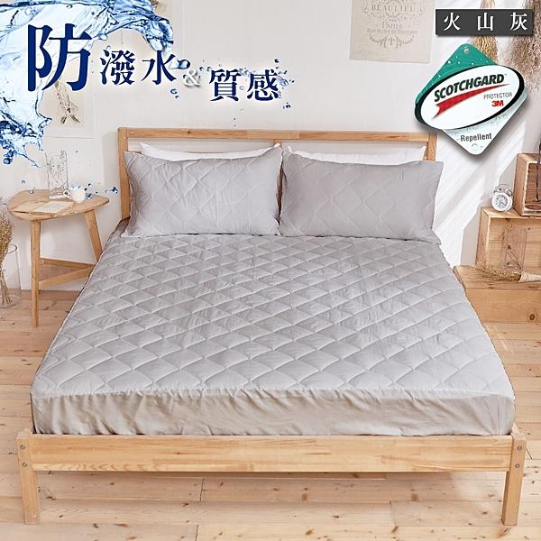 《DUYAN竹漾》高效防潑水透氣雙人床包式保潔墊- 火山灰