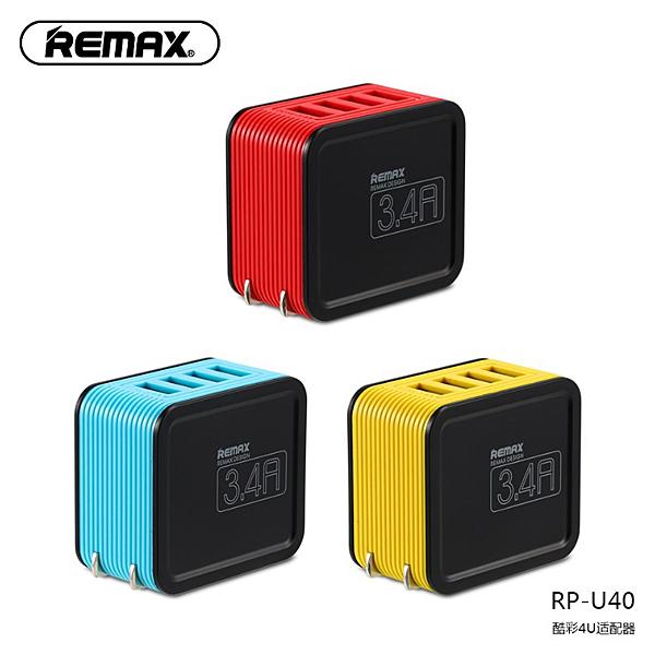 REMAX 酷彩 4U 充電頭 RP-U40 3.4A 中規 快速充電 智能分流 精緻小巧 便攜易帶 正版台灣公司