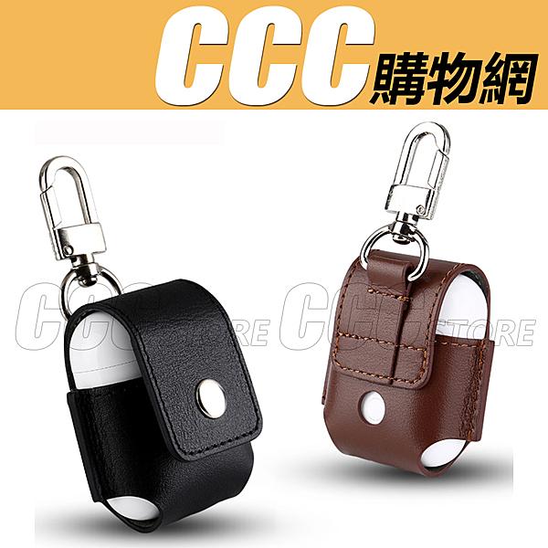 蘋果無線耳機 Airpods 專用保護套 PU皮套 含鑰匙扣