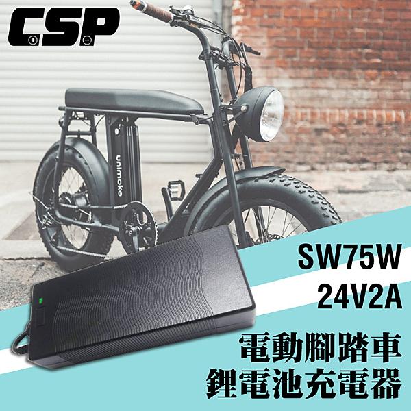 【客製化】SW75W鋰電池電動車充電器24V2A /電動車.電動自行車.代步車.平衡車.電動摩托車