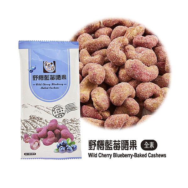 【壹豆讚】「有層次的日式腰果」野櫻藍莓口味(12入袋裝)