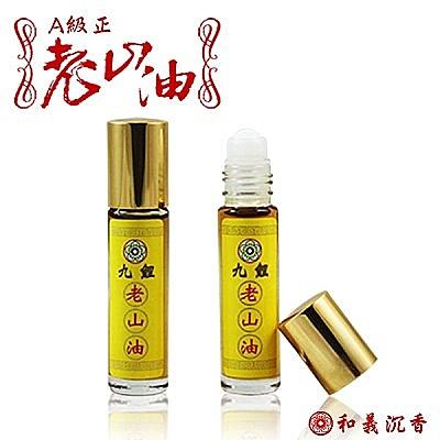 A級正老山油【和義沉香】《編號Z2》精選老山油  輕輕擦拭香味持久甘甜入鼻 8cc