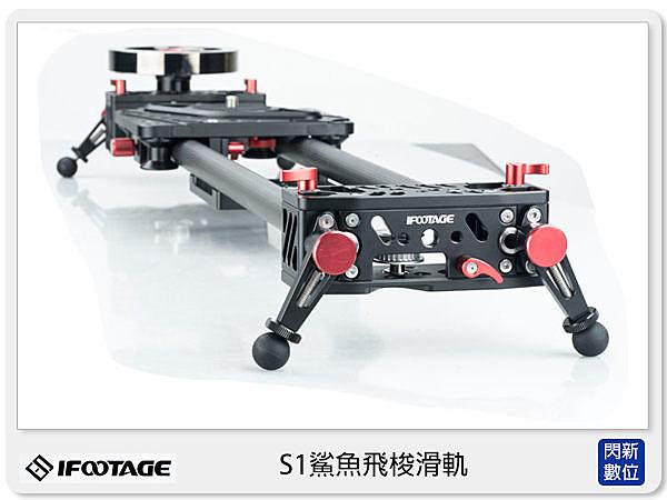 【0利率,免運費】IFOOTAGE 印迹 S1 鯊魚飛梭 滑軌 高密度碳纖 套裝版(錄影/微電影)(湧蓮公司貨)