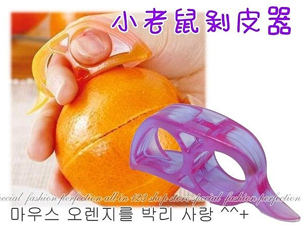 【DN219】第二代韓版 超可愛省力雙扣環柳丁剝橙器 小老鼠剝皮器★EZGO商城★