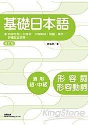 基礎日本語形容詞、形容動詞