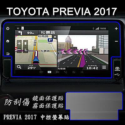 【Ezstick】TOYOTA PREVIA 2017 2018 年版 前中控螢幕 專用 靜電式車用LCD螢幕貼