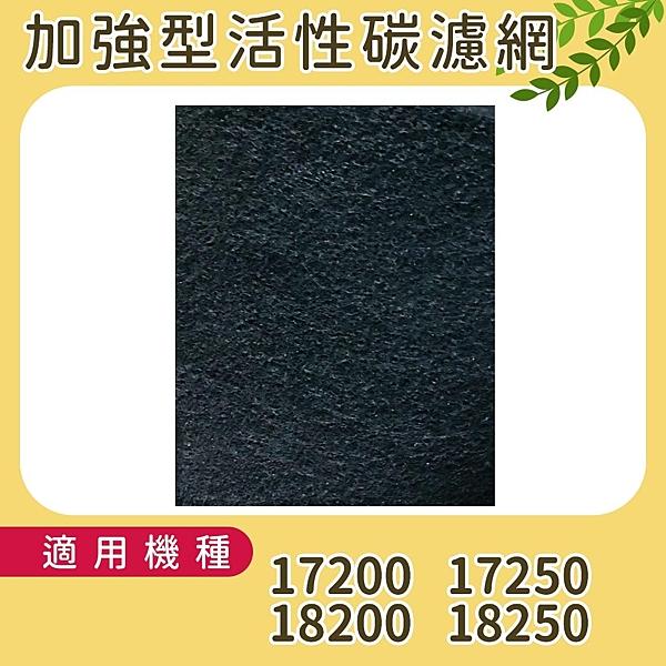 加強型活性炭濾網 適用17200/17250/18200/18250 等honeywell空氣清靜機10片