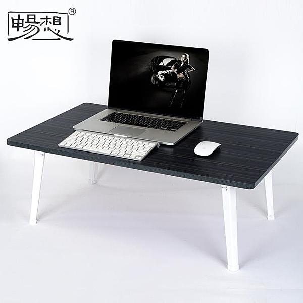加大床上用電腦桌筆記本桌可折疊懶人桌學生宿舍學習小書桌游戲桌