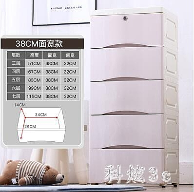 加厚抽屜式收納柜兒童嬰兒寶寶衣柜整理箱多層儲物柜子塑料五斗櫥 aj6704『科炫3C』