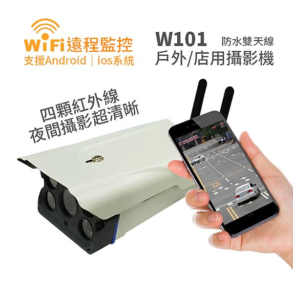 【BTW超值戶外防水WIFI監視器】*NCC認證*W101戶外防水監視器/戶外防水紅線夜視監視器攝影機