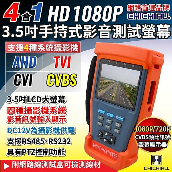 【CHICHIAU】工程級3.5吋四合一AHD/TVI/CVI/CVBS 1080P數位類比網路/影音訊號顯示器工程寶