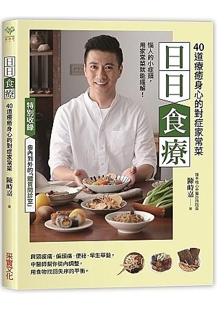 日日食療:中醫師精心設計42道療癒身心的對症家常菜