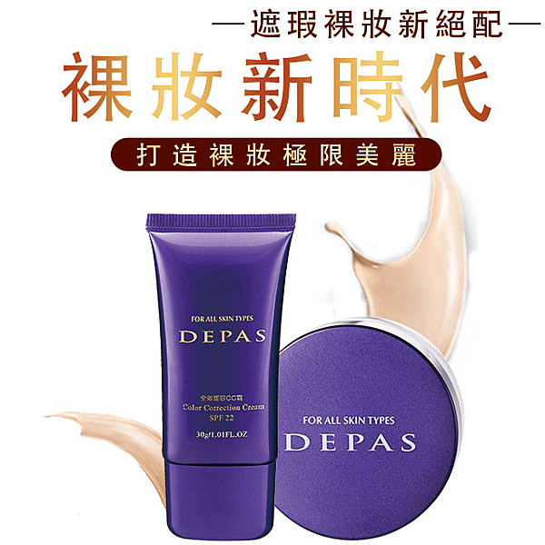 DEPAS全效修容CC霜+全效光采蜜粉   遮瑕  完美無瑕妝容