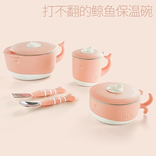 兒童餐具兒童餐具套裝嬰兒碗勺輔食碗寶寶吃飯吸盤碗防摔注水保溫碗
