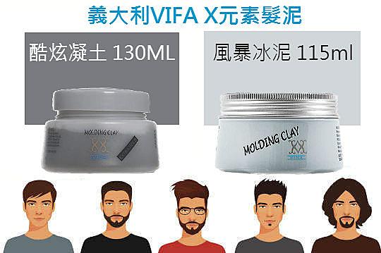義大利VIFA X元素髮泥 風暴冰泥/酷炫凝土--兩款任選【i -優】