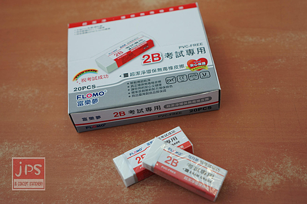 FLOMO 2B考試專用 橡皮擦 (ER-T220A)