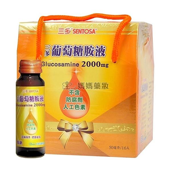 三多天然葡萄糖胺液50ml*16入禮盒組【媽媽藥妝】