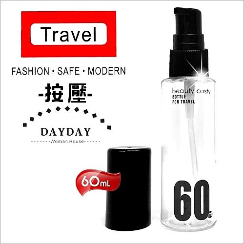 珂斯蒂352旅遊用分裝空瓶【按壓瓶60mL】 [54614]乳液化妝水