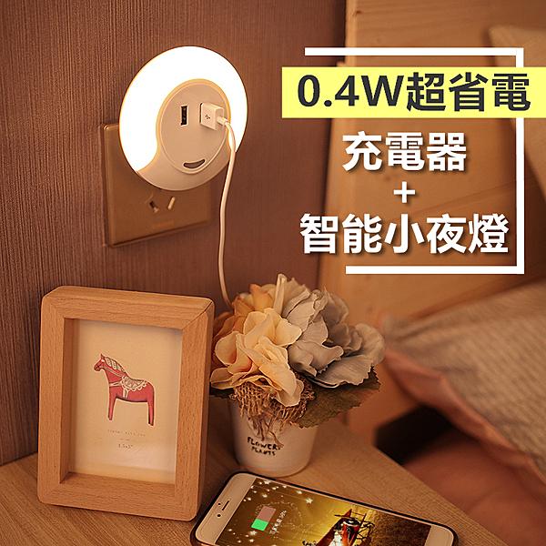 智能創意居家光控LED夜燈 智能光控感應功能 床頭燈 小夜燈 內建USB充電插座 豆腐頭【RS727】