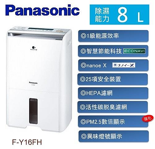 【佳麗寶】- 留言享加碼折扣(Panasonic) 國際牌8公升 清淨除濕機 (F-Y16FH)