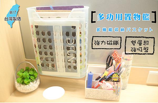 現貨!  臺灣製造多功用置物籃(小尺寸:24*9.4*19cm) 強力磁鐵+可替換吸盤兩用設計