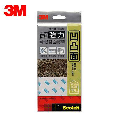3M Scotch VHB系列超強力雙面膠帶-凹凸面(片狀) VP03 / 片