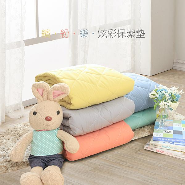 家適得【工廠直營】繽紛樂炫彩 平單式保潔墊(加大6尺) 、可水洗、保護床墊、台灣製造