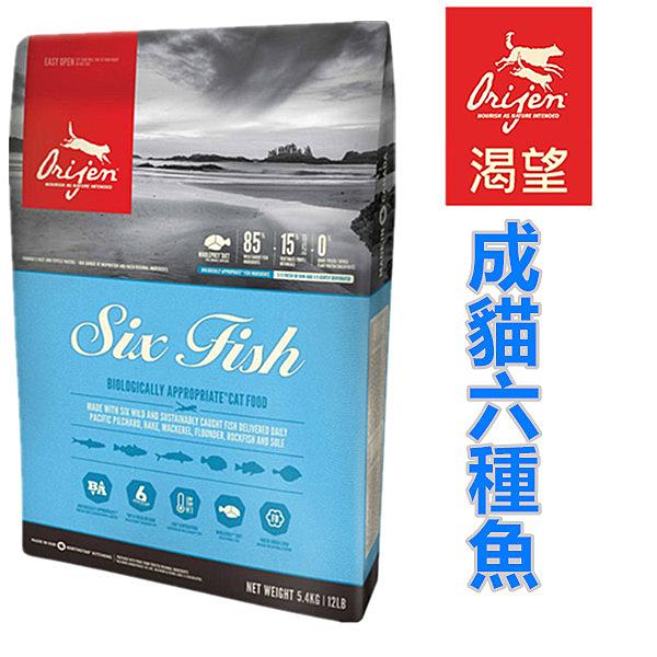 台北汪汪【優惠下殺】加拿大渴望.六種鮮魚+海藻貓飼料1.8公斤 85%含肉量/15%蔬果品質第一