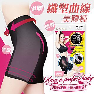 【E‧Heart】美體宣言纖塑曲線美體褲(黑)