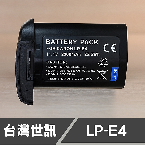 CANON LPE4 LP-E4 台灣世訊 副廠鋰電池 日製電芯 1DX MARK II (一年保固)