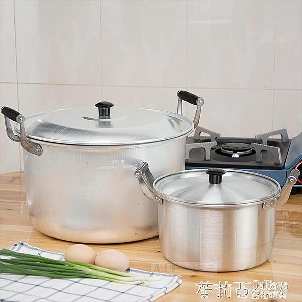 家用老式鋁鍋湯鍋加厚大號加高煮水燒水鍋燃氣雙耳鍋商用湯煲銻鍋ATF 茱莉亞嚴選