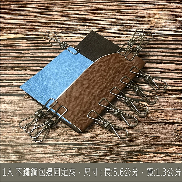 1入 不鏽鋼包邊固定夾 不鏽鋼一體成型 買5送1 皮雕 皮革 拼布 DIY---長:5.6公分,寬:1.3公分-不生鏽