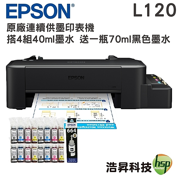 【搭T664系列原廠墨水一組 隨貨送相片紙6包】EPSON L120 超值單功能原廠連續供墨印表機