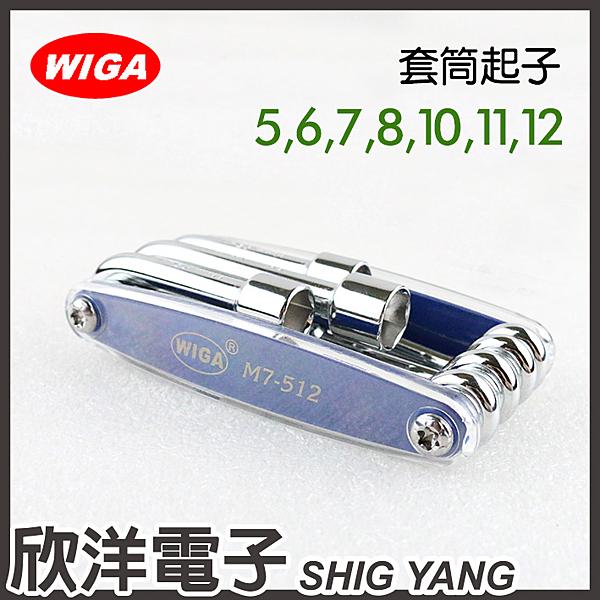 WIGA 公制套筒起子(M7-512) CRV 鉻釩鋼