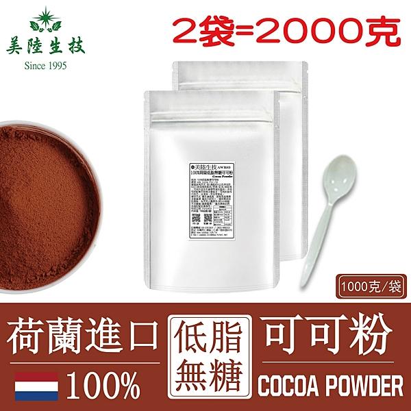 【美陸生技】100%荷蘭微卡低脂無糖可可粉(可供烘焙做蛋糕)【1000公克/包(家庭號),2包下標處】AWBIO