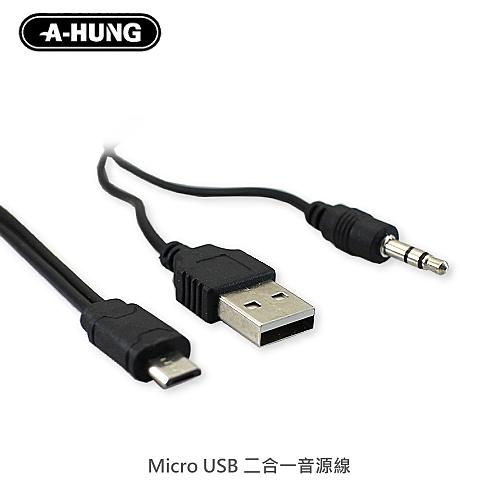 二合一 Micro USB 轉 3.5mm 音源線 音響音箱線 音頻線 喇叭線 耳機線 充電線 藍芽喇叭藍牙喇叭 AUX