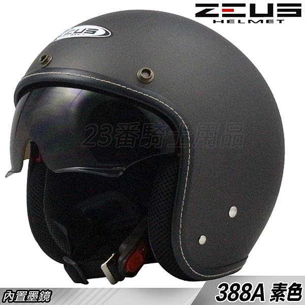 瑞獅 ZEUS 安全帽|23番 388A 消光黑銀 內墨鏡復古帽 3/4罩 半罩 復古帽 抗UV 飛行帽 ZS-388A