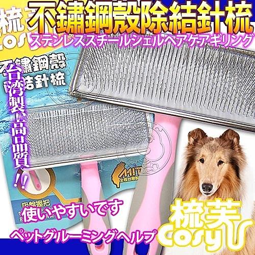 【培菓平價寵物網】 Cory《梳芙》JJ-SF-012寵物不鏽鋼殼除結針梳-L號